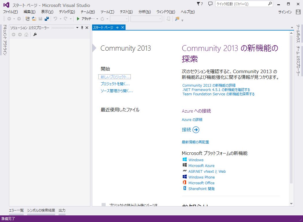 VSCommunity2013_09.png