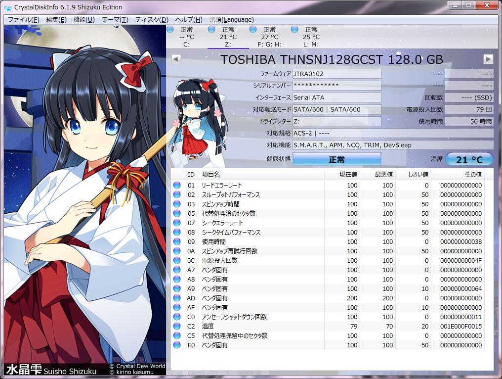 toshiba_ssd_128gb_01
