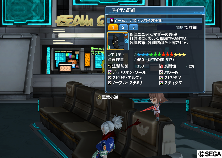 pso20170317_235021_004.png