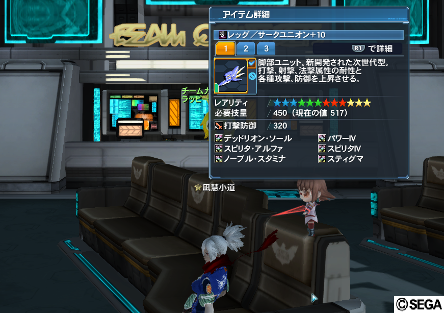 pso20170317_235040_006.png