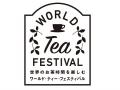 ワールドティーロゴ20170502