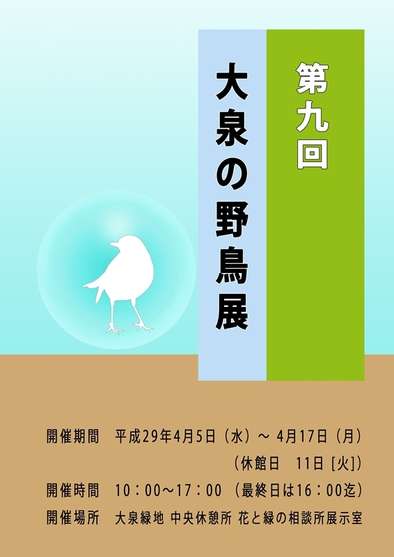 第9回野鳥展