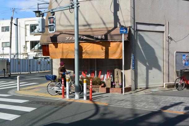 赤塚1丁目①