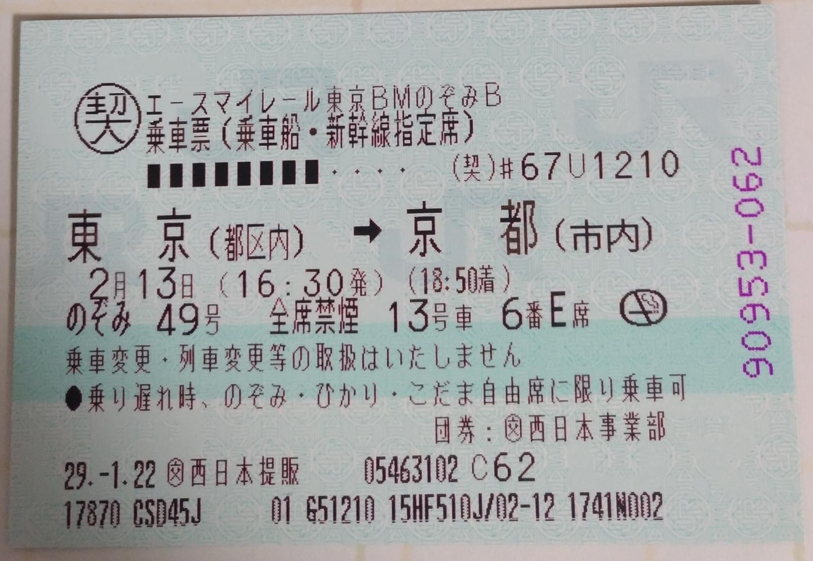 P_20170128_211048_kaeri.jpg