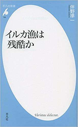 iruka-ryo_wa_zankokuka.jpg