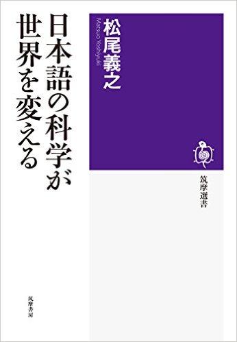 matsuo_nihongo_no_kagakuga.jpg