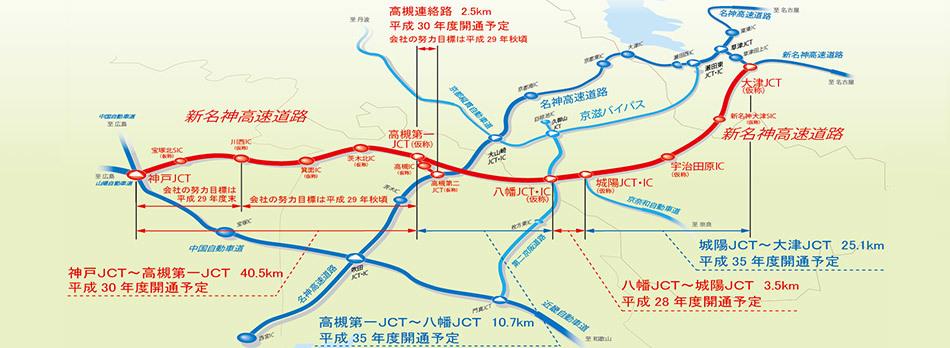 shinmeishin-highway.jpg