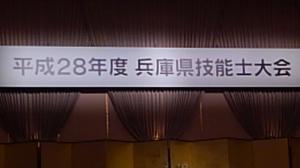 技能士大会01