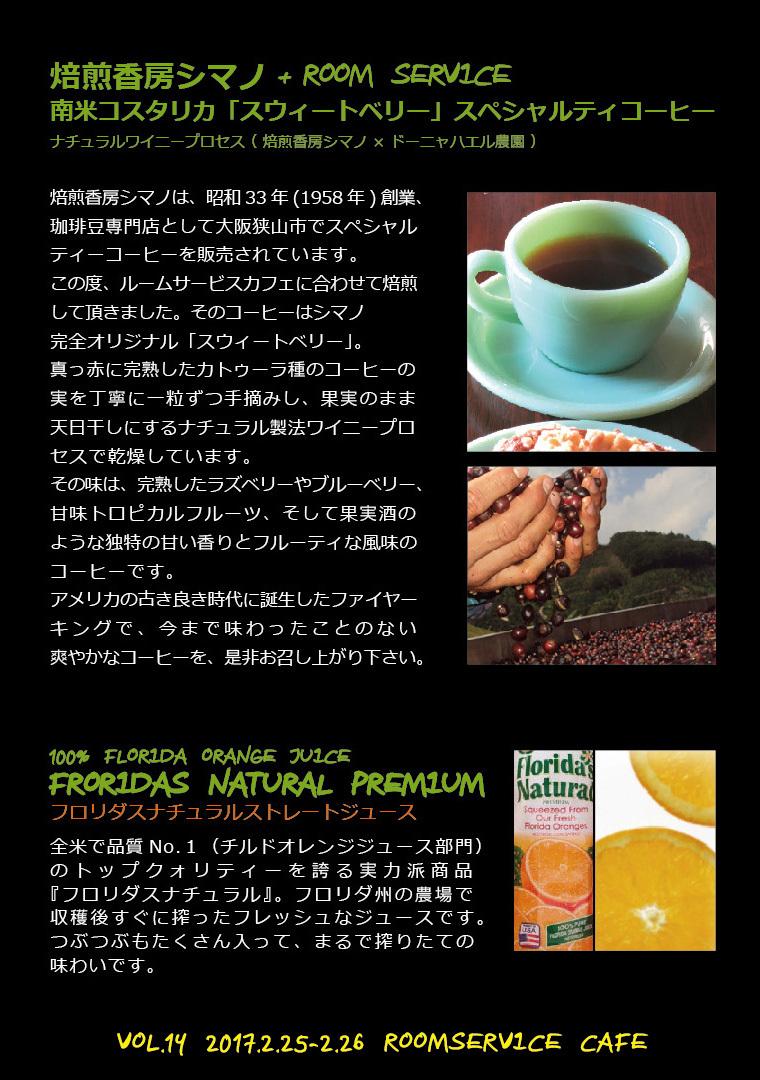 ファイヤーキングカフェ シマノスペシャルティコーヒー