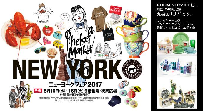 阪急うめだ本店ニューヨークフェア2017