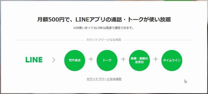 linemobile1.jpg