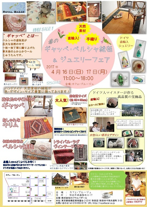 秋田展示会チラシ2017_040001