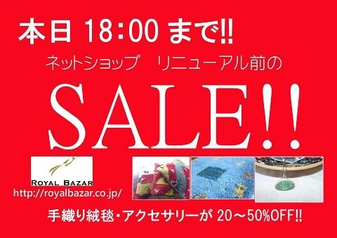sale告知用-20001