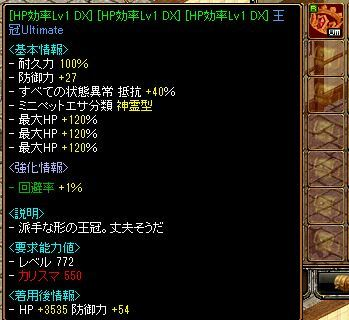 THPDX王冠UM