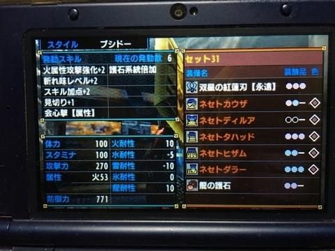03 ネセト火属性攻撃