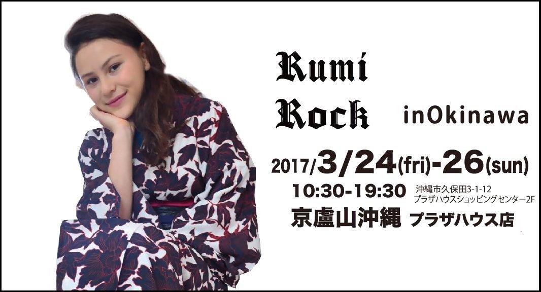 201703okinawa.jpg