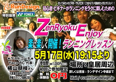 ZenRyoku_ENJOY_RUN20170517.jpg