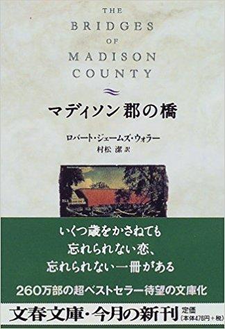 マディソン郡の橋 (文春文庫) 文庫 – 1997-09
