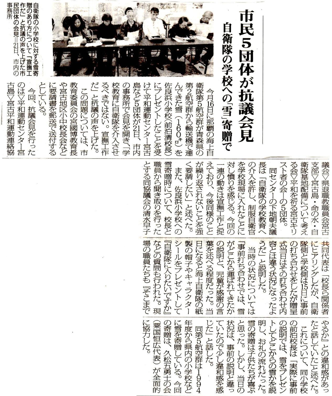 miyakomainichi2017 0223