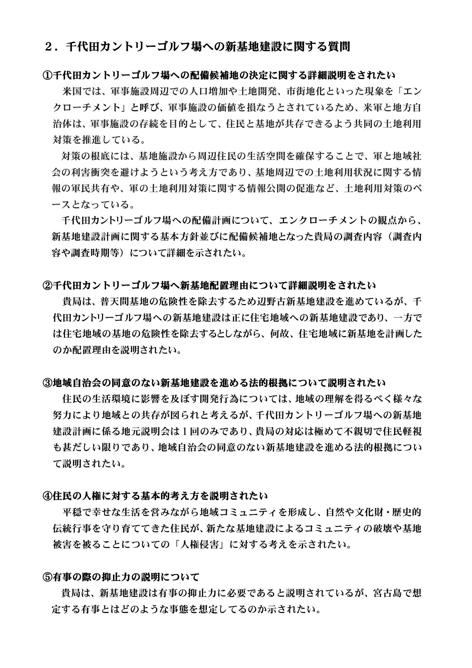 野原部落会沖縄防衛局への要請書03