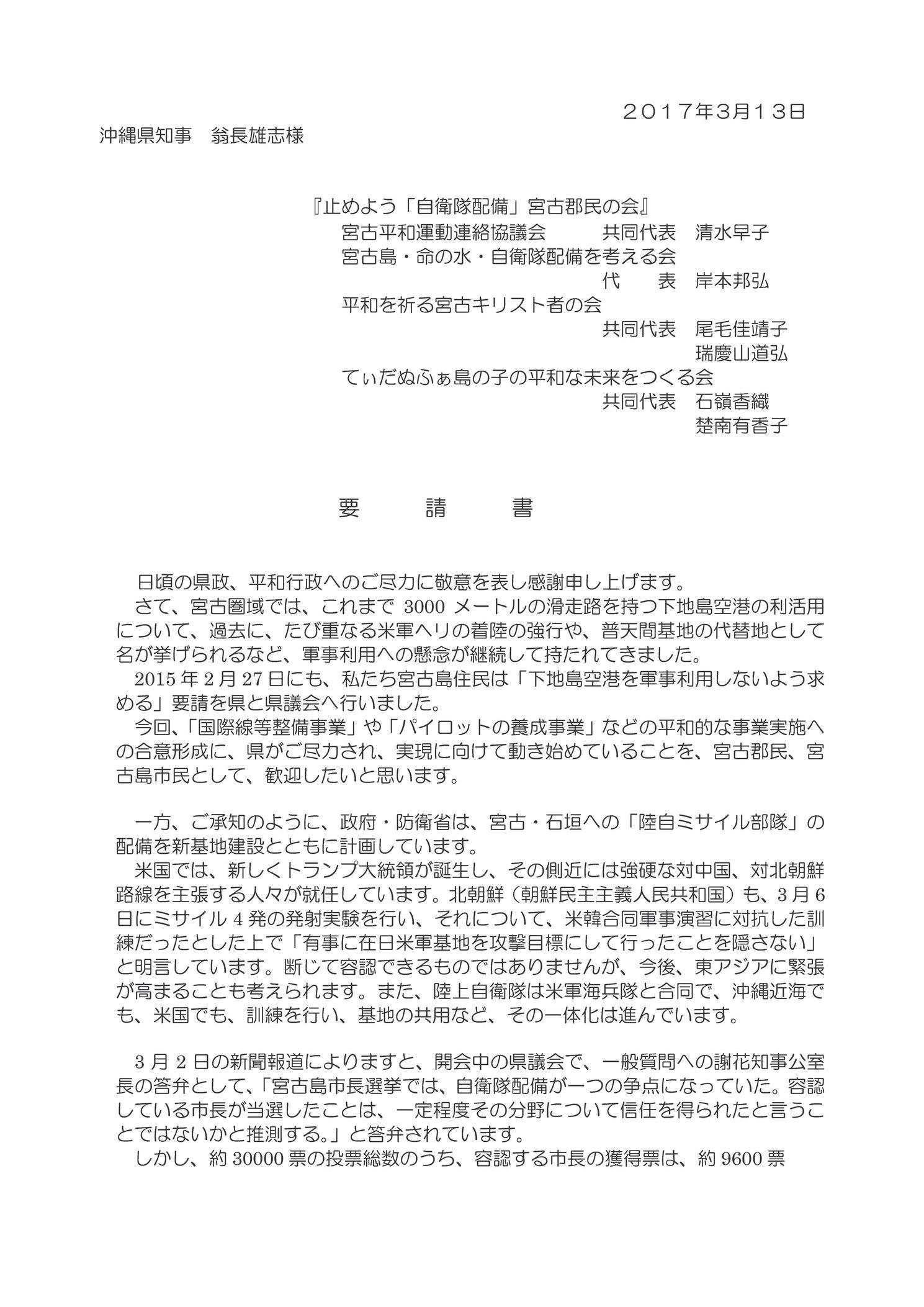郡民の会沖縄県知事あて要請書01