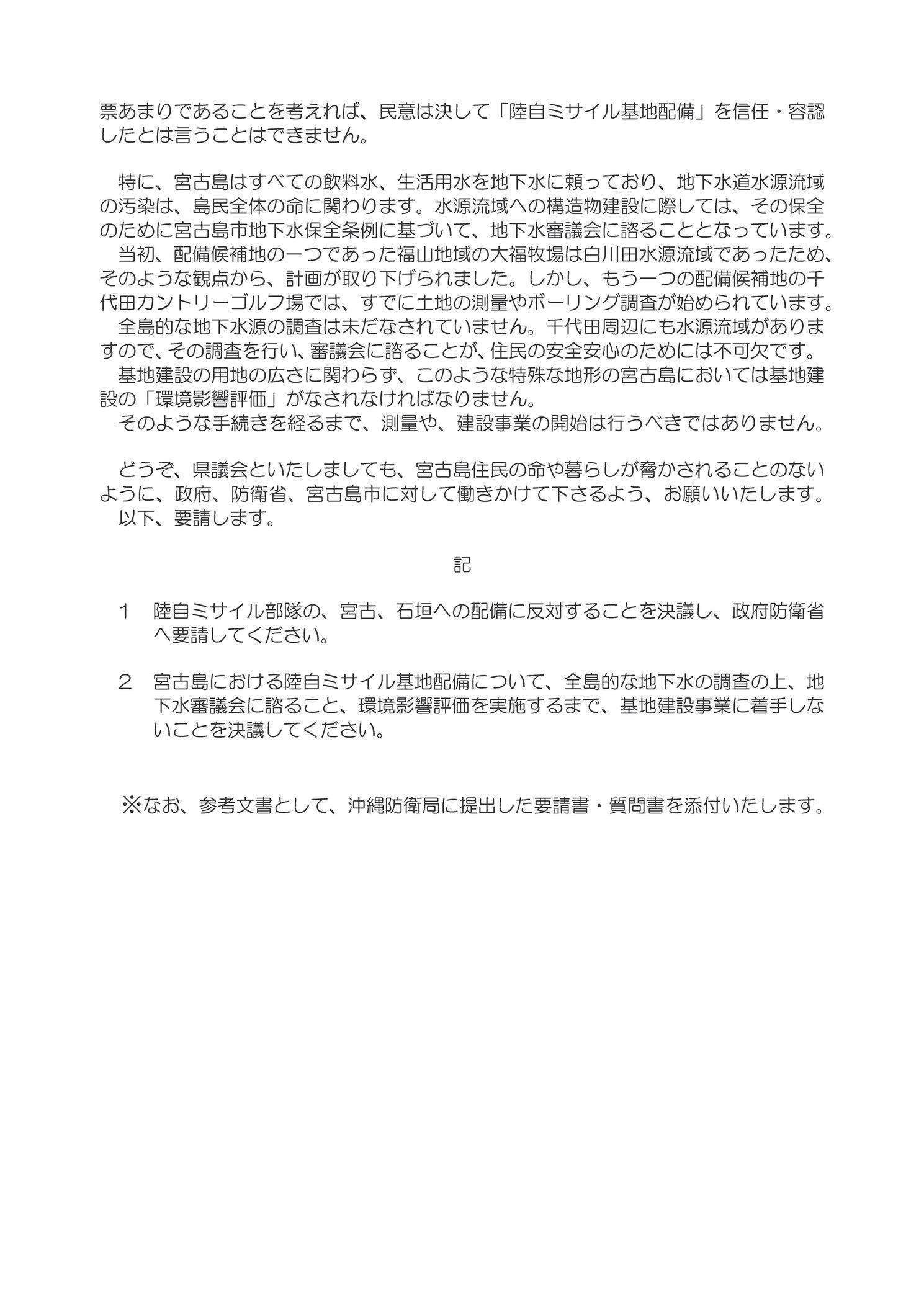 郡民の会沖縄県議会あて陳情書02