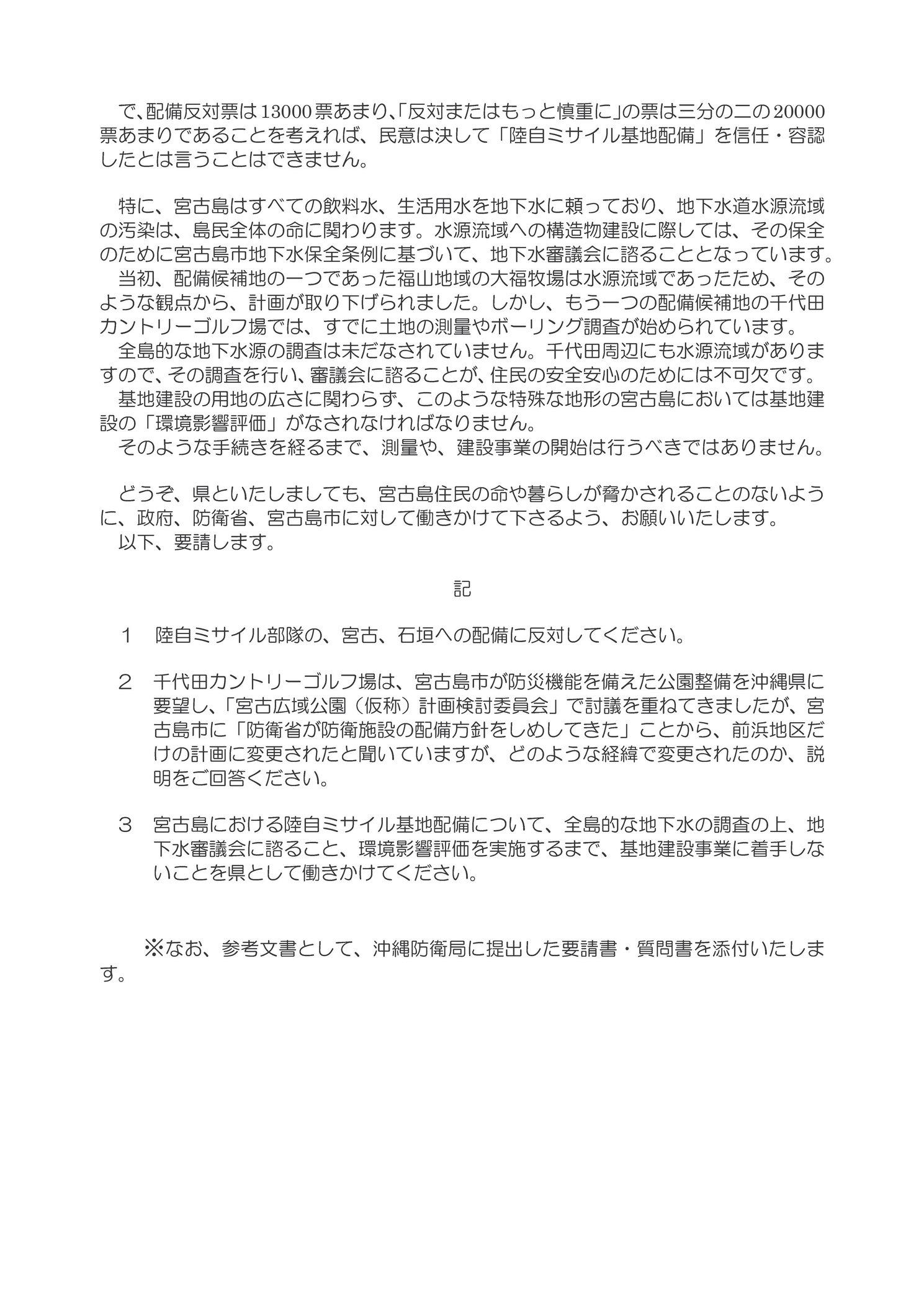郡民の会沖縄県知事あて要請書02