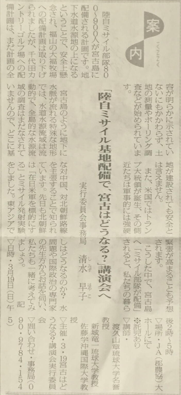 miyakomainichi2017 03151