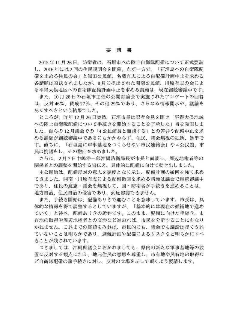 議長02[1]