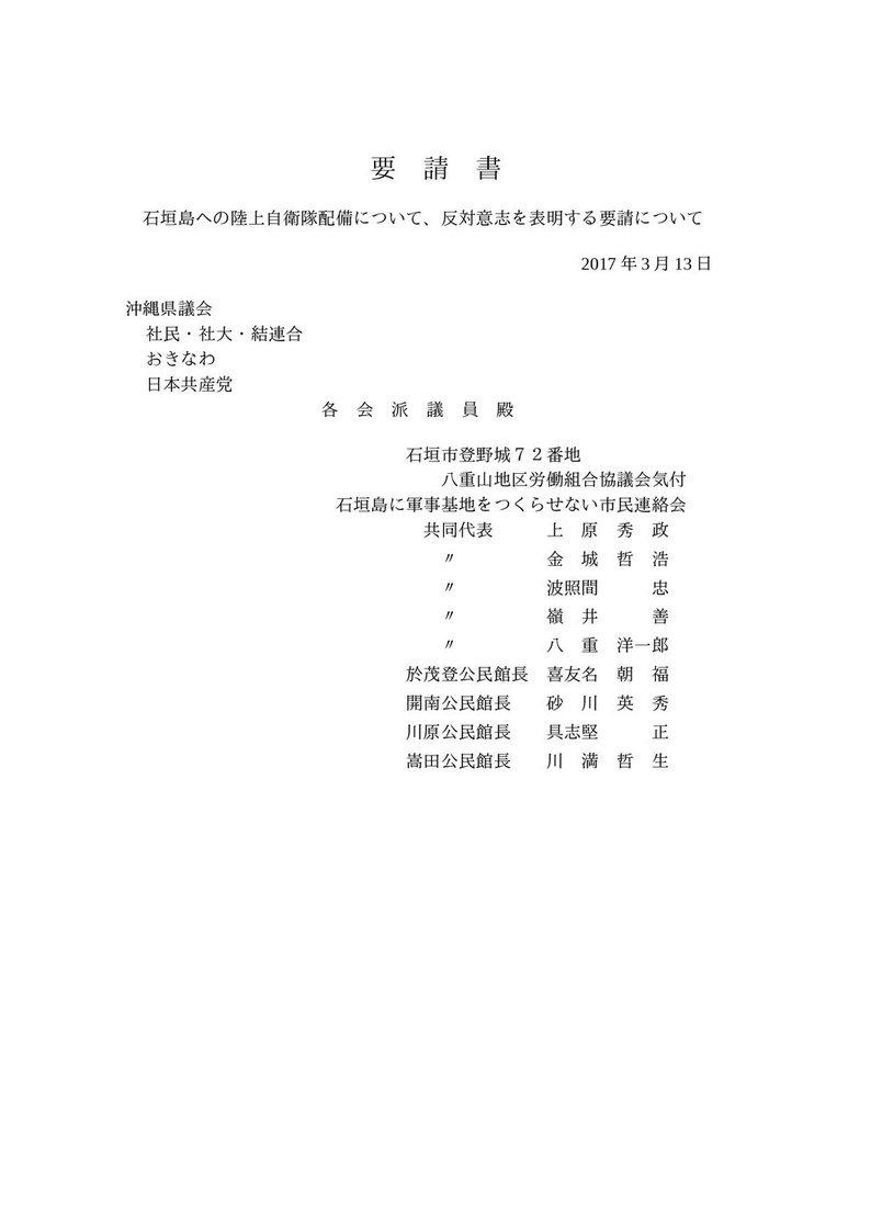 3会派01[1]
