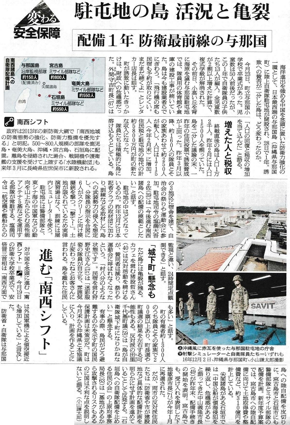 asahi 2017 0328