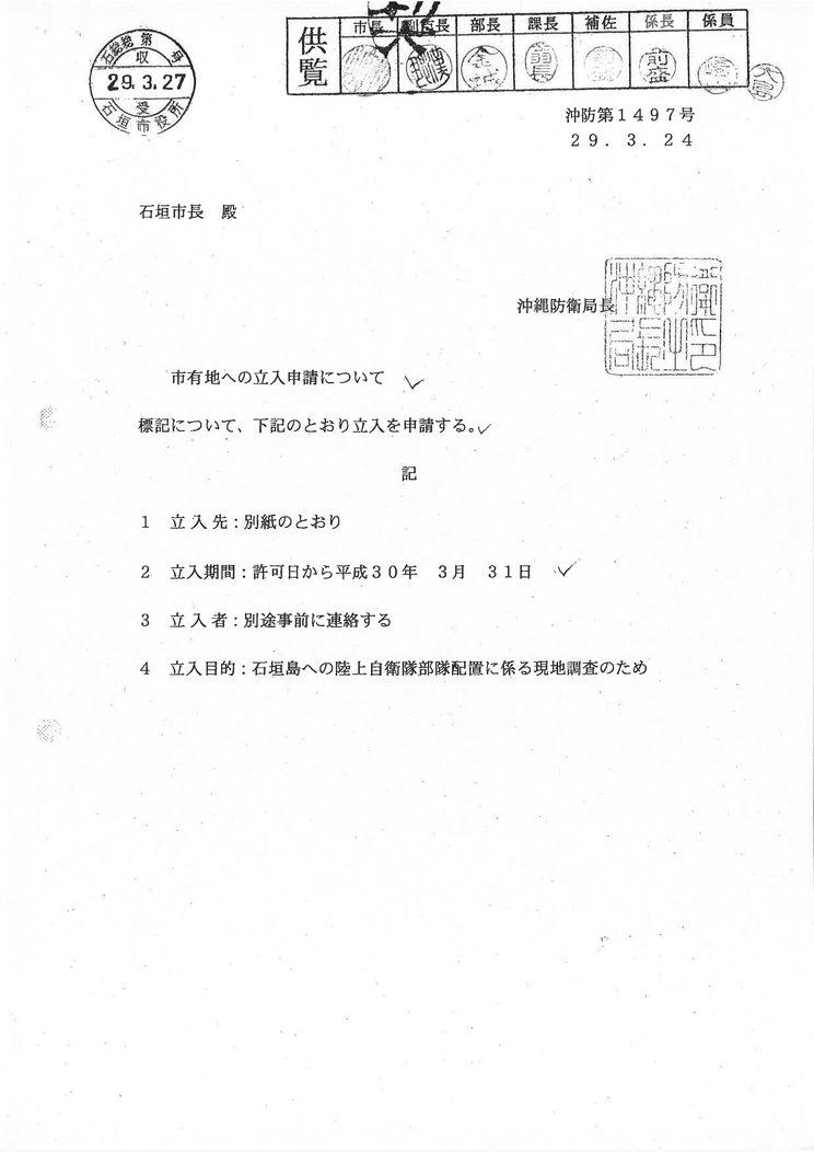 tachiirisinsei02.jpg