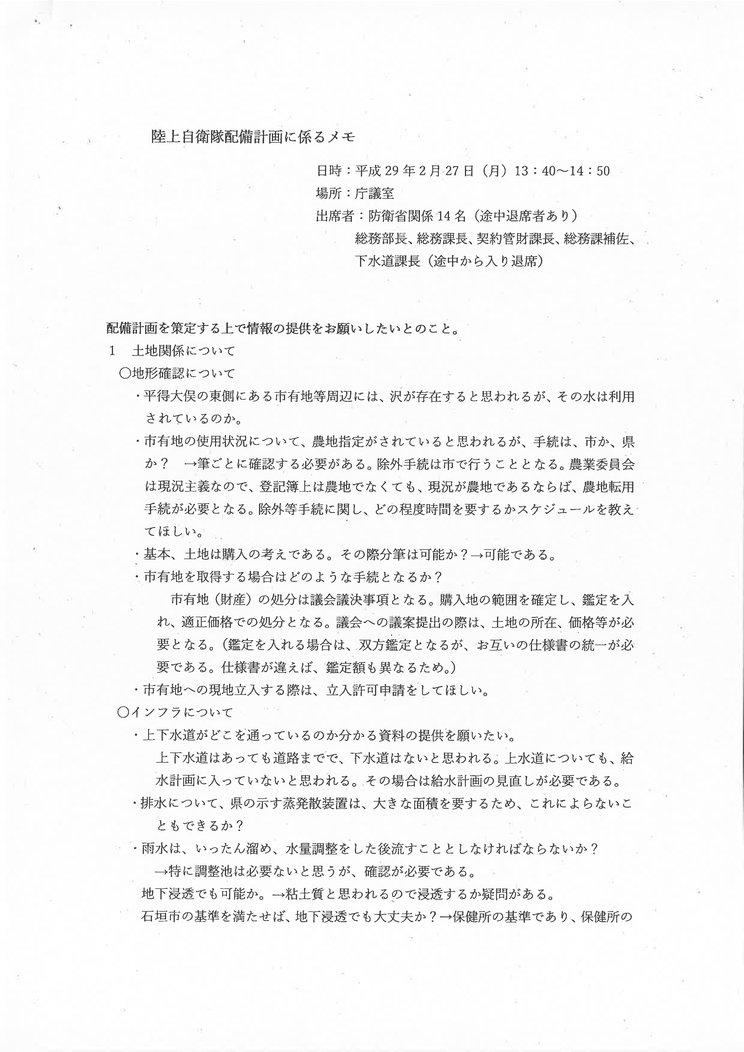 tachiirisinsei05.jpg