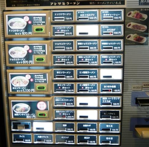 アトサキラーメン:券売機