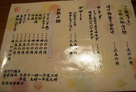 橋本:メニュー2