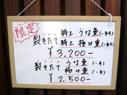 橋本:メニューボード1