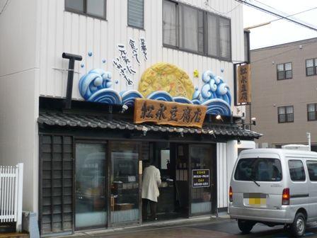 松永豆腐店:外観1