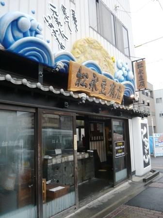 松永豆腐店:外観2
