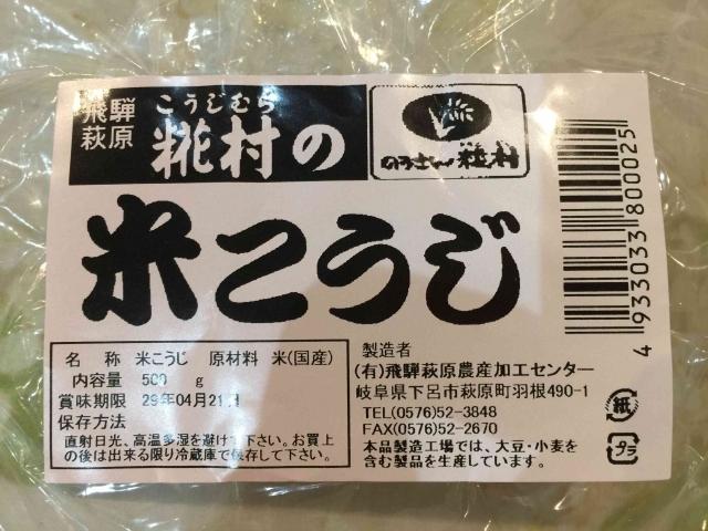 20170327 自力味噌 (2)