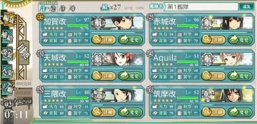 E-2 第一艦隊(仮)