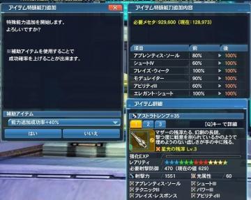 2017-0219 アストライフル最終合成(仮)