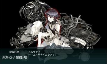 深海双子棲姫-壊様