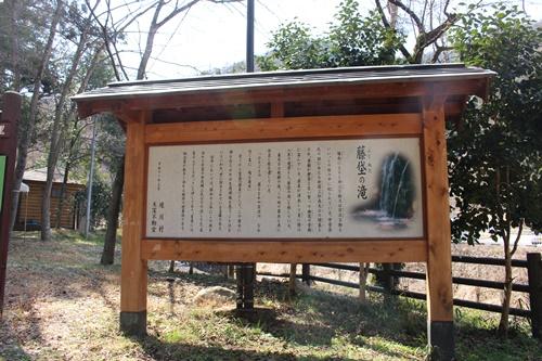 藤垈の滝9