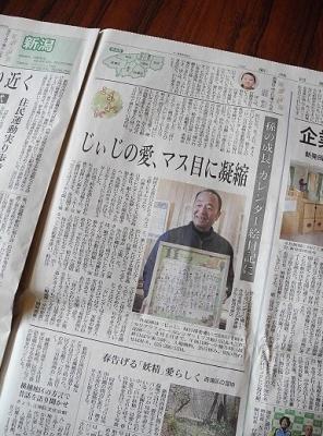 20170325新聞掲載
