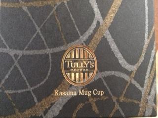 笠間焼マグカップ3
