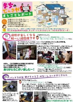 201703oshigoto_o.jpg