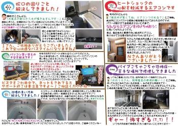 201703oshigoto_u.jpg