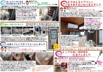 201705oshigoto2.jpg
