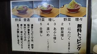 20161106ラーメン公(その1)