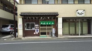 20161108きくや諏訪町店(その8)